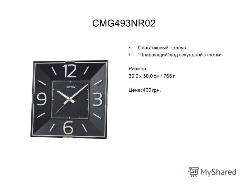 CMG493NR02 Пластиковый корпус Плавающий ход секундной стрелки Размер: 30,0 х 30,0 см / 765 г Цена: 400 грн.