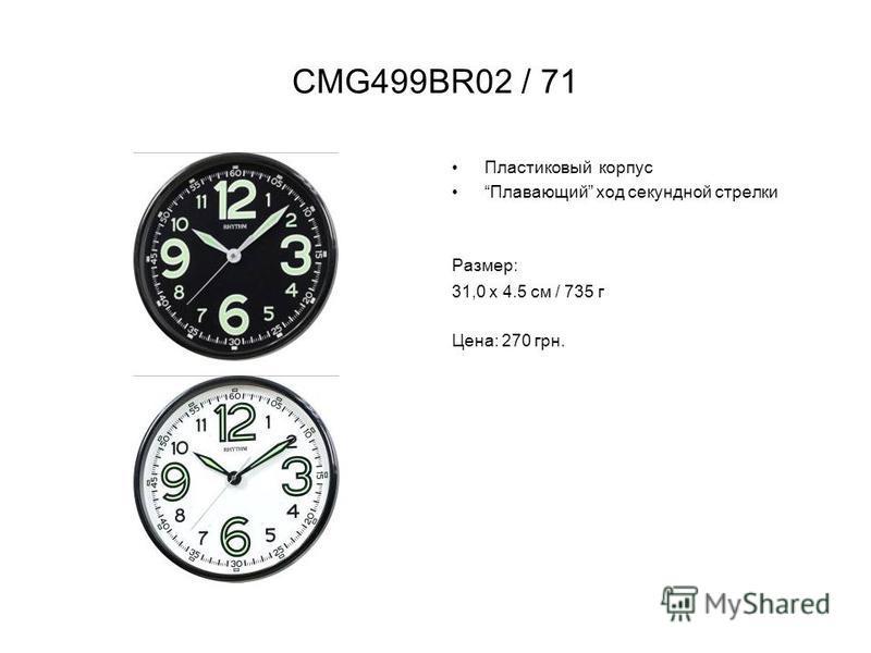 CMG499BR02 / 71 Пластиковый корпус Плавающий ход секундной стрелки Размер: 31,0 х 4.5 см / 735 г Цена: 270 грн.