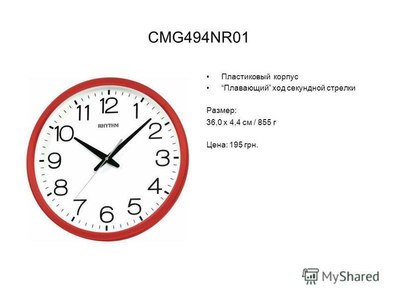 CMG494NR01 Пластиковый корпус Плавающий ход секундной стрелки Размер: 36,0 х 4,4 см / 855 г Цена: 195 грн.