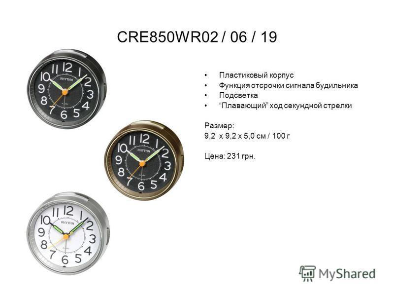 CRE850WR02 / 06 / 19 Пластиковый корпус Функция отсрочки сигнала будильника Подсветка Плавающий ход секундной стрелки Размер: 9,2 х 9,2 х 5,0 см / 100 г Цена: 231 грн.