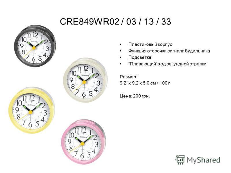 CRE849WR02 / 03 / 13 / 33 Пластиковый корпус Функция отсрочки сигнала будильника Подсветка Плавающий ход секундной стрелки Размер: 9,2 х 9,2 х 5,0 см / 100 г Цена: 200 грн.