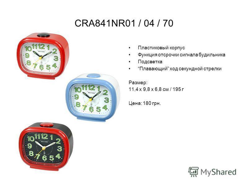 CRA841NR01 / 04 / 70 Пластиковый корпус Функция отсрочки сигнала будильника Подсветка Плавающий ход секундной стрелки Размер: 11,4 х 9,8 х 6,8 см / 195 г Цена: 180 грн.