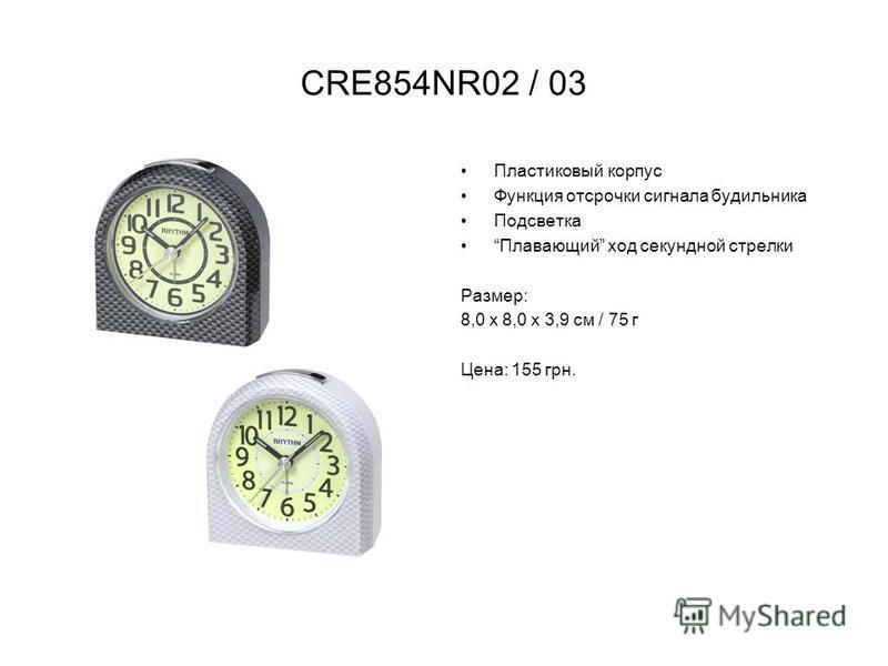 CRE854NR02 / 03 Пластиковый корпус Функция отсрочки сигнала будильника Подсветка Плавающий ход секундной стрелки Размер: 8,0 х 8,0 х 3,9 см / 75 г Цена: 155 грн.