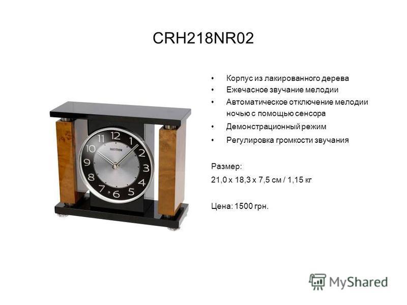 CRH218NR02 Корпус из лакированного дерева Ежечасное звучание мелодии Автоматическое отключение мелодии ночью с помощью сенсора Демонстрационный режим Регулировка громкости звучания Размер: 21,0 х 18,3 х 7,5 см / 1,15 кг Цена: 1500 грн.