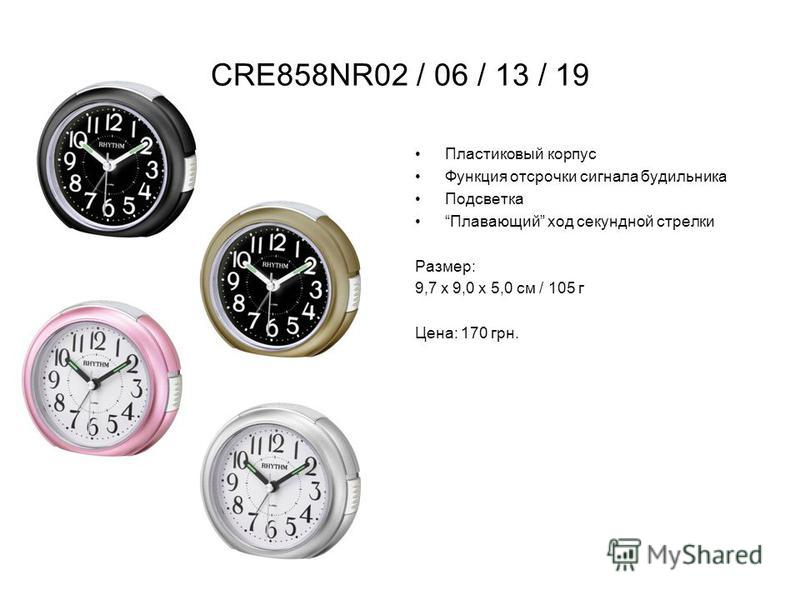 CRE858NR02 / 06 / 13 / 19 Пластиковый корпус Функция отсрочки сигнала будильника Подсветка Плавающий ход секундной стрелки Размер: 9,7 х 9,0 х 5,0 см / 105 г Цена: 170 грн.