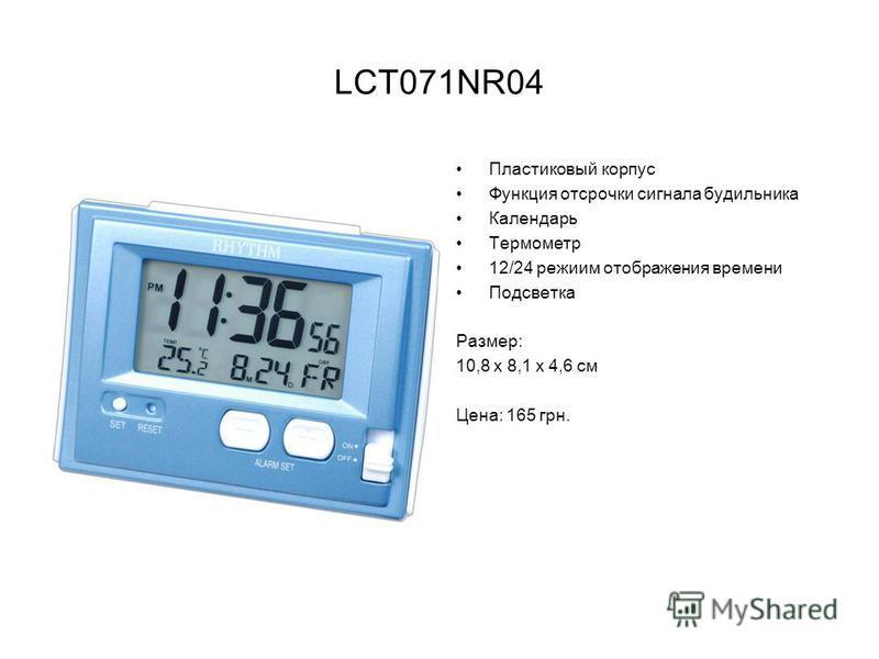 LCT071NR04 Пластиковый корпус Функция отсрочки сигнала будильника Календарь Термометр 12/24 режим отображения времени Подсветка Размер: 10,8 х 8,1 х 4,6 см Цена: 165 грн.