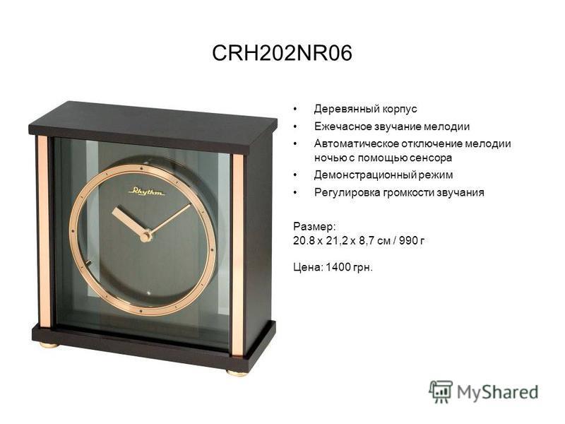 CRH202NR06 Деревянный корпус Ежечасное звучание мелодии Автоматическое отключение мелодии ночью с помощью сенсора Демонстрационный режим Регулировка громкости звучания Размер: 20.8 х 21,2 х 8,7 см / 990 г Цена: 1400 грн.