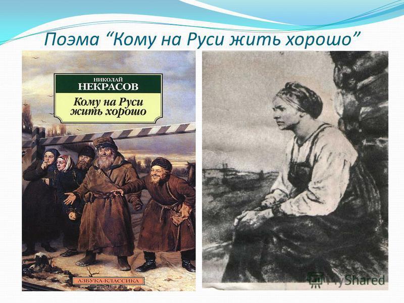 Поэма Кому на Руси жить хорошо