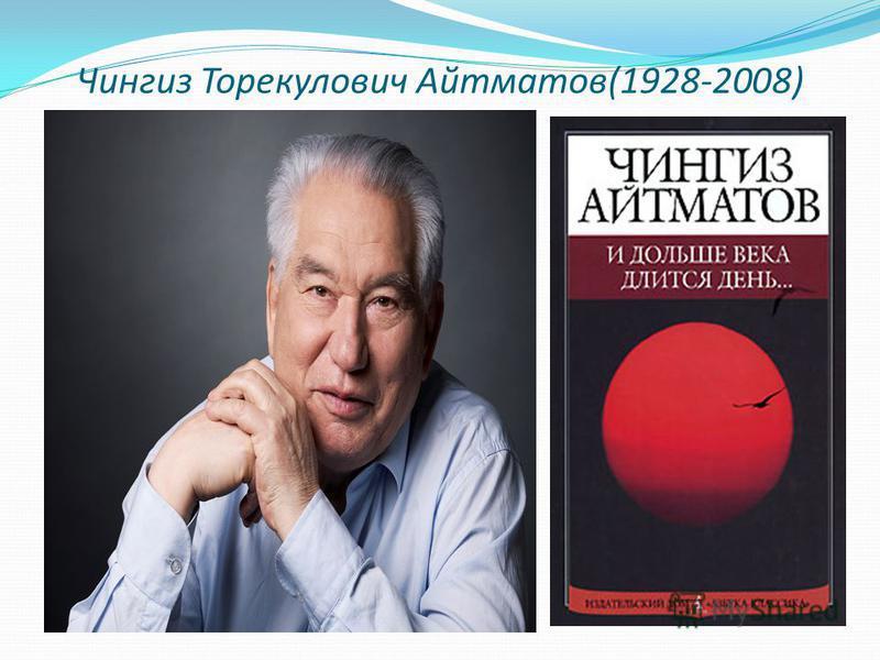 Чингиз Торекулович Айтматов(1928-2008)