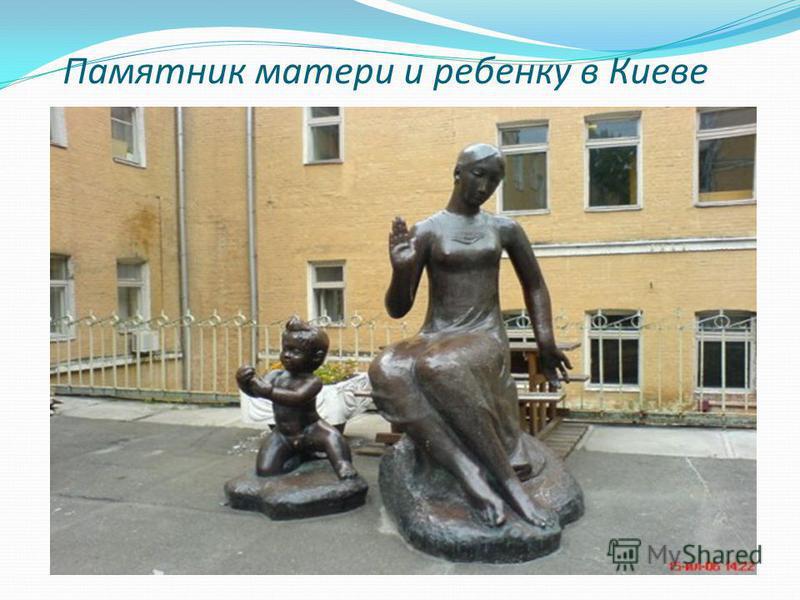 Памятник матери и ребенку в Киеве