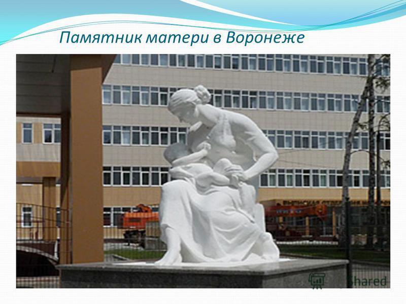 Памятник матери в Воронеже