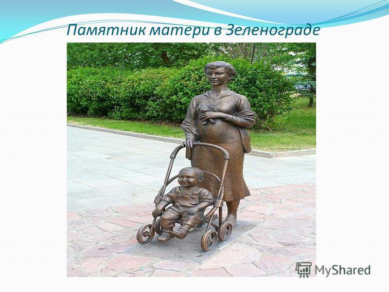Памятник матери в Зеленограде
