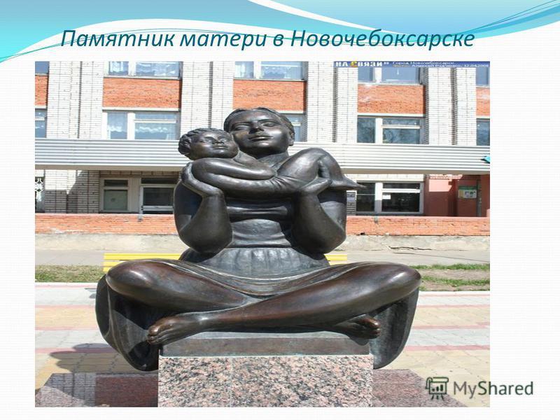 Памятник матери в Новочебоксарске