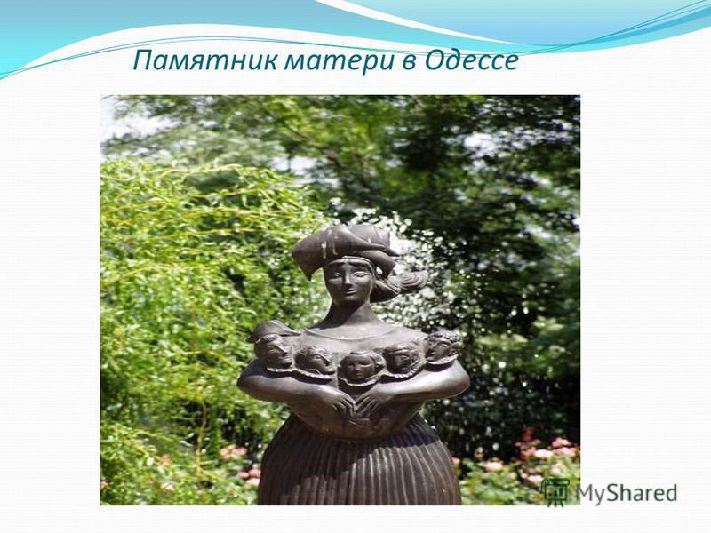 Памятник матери в Одессе