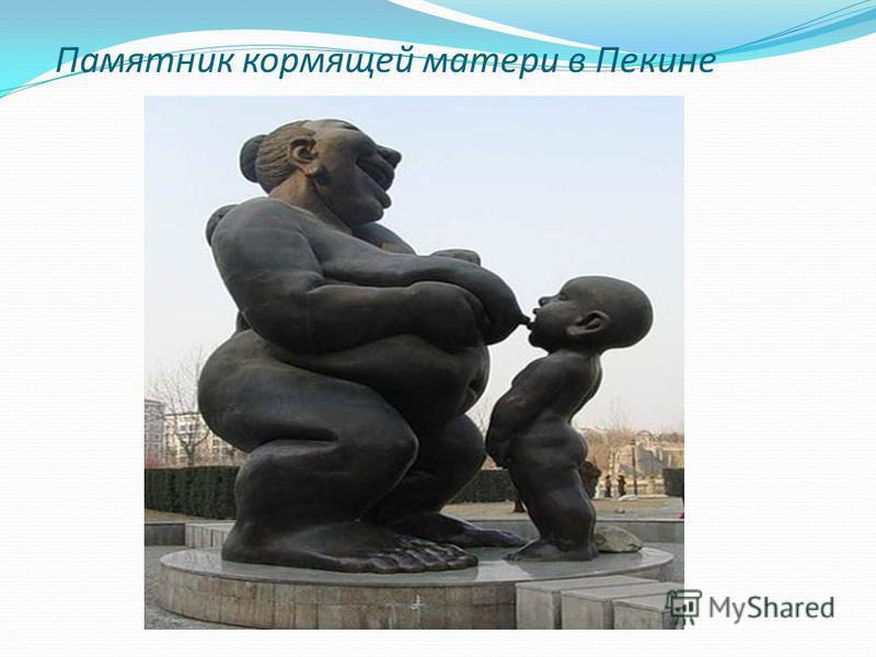 Памятник кормящей матери в Пекине