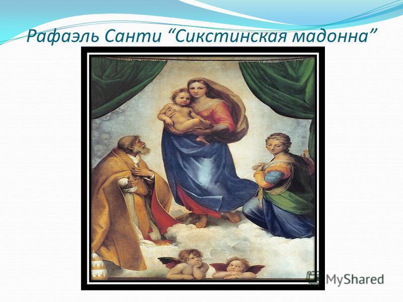 Рафаэль Санти Cикстинская мадонна