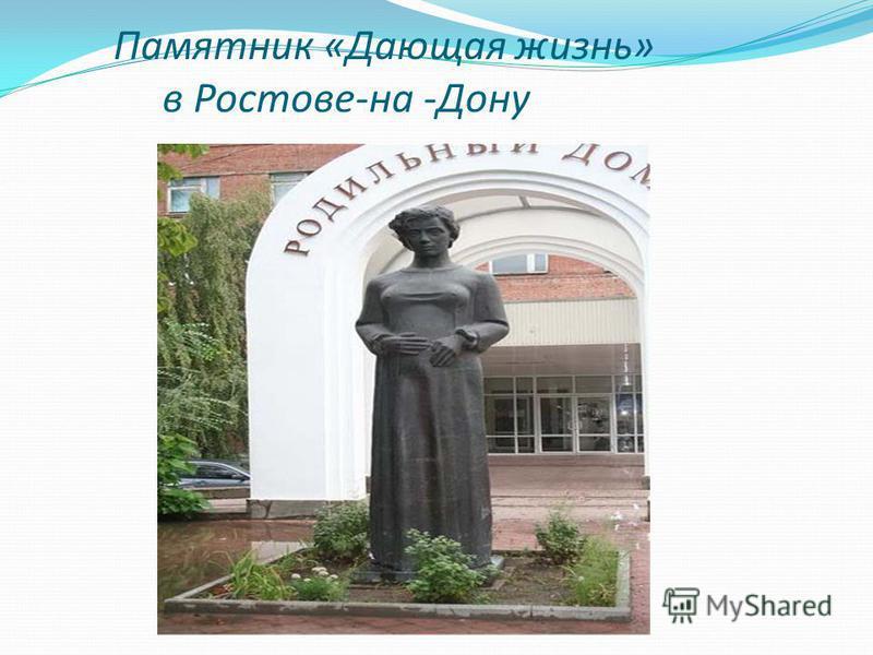 Памятник «Дающая жизнь» в Ростове-на -Дону
