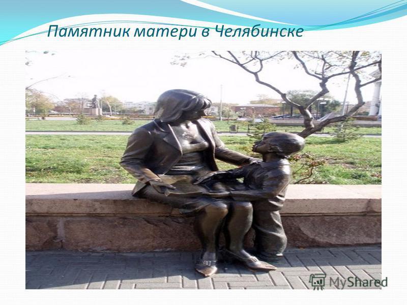 Памятник матери в Челябинске
