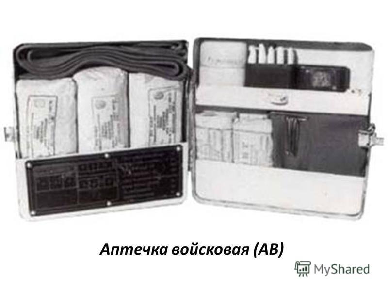 Аптечка войсковая (АВ)