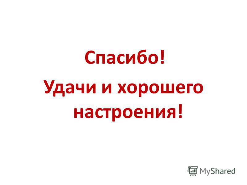 Спасибо! Удачи и хорошего настроения!