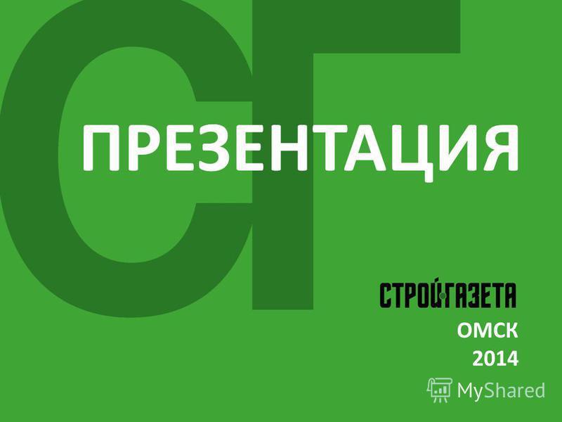 ОМСК 2014 ПРЕЗЕНТАЦИЯ