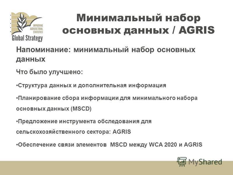 Минимальный набор основных данных / AGRIS Напоминание: минимальный набор основных данных Что было улучшено: Структура данных и дополнительная информация Планирование сбора информации для минимального набора основных данных (MSCD) Предложение инструме