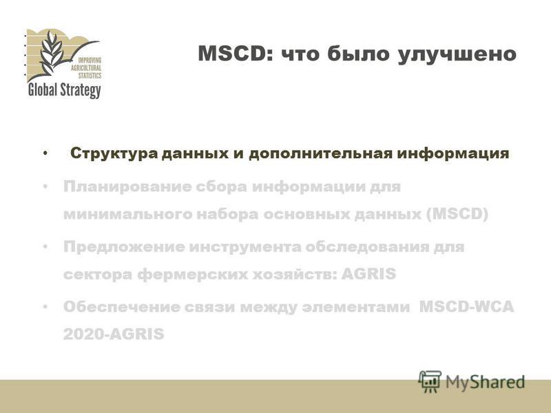 Структура данных и дополнительная информация Планирование сбора информации для минимального набора основных данных (MSCD) Предложение инструмента обследования для сектора фермерских хозяйств: AGRIS Обеспечение связи между элементами MSCD-WCA 2020-AGR