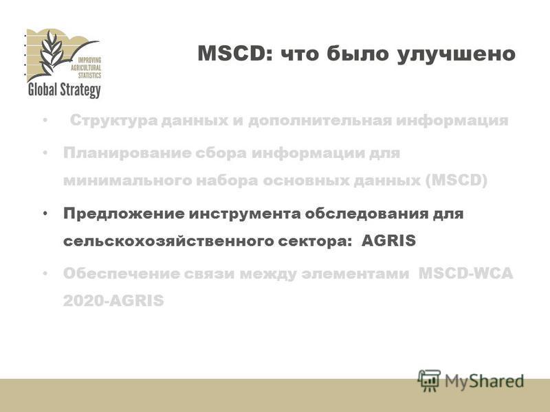 Структура данных и дополнительная информация Планирование сбора информации для минимального набора основных данных (MSCD) Предложение инструмента обследования для сельскохозяйственного сектора: AGRIS Обеспечение связи между элементами MSCD-WCA 2020-A