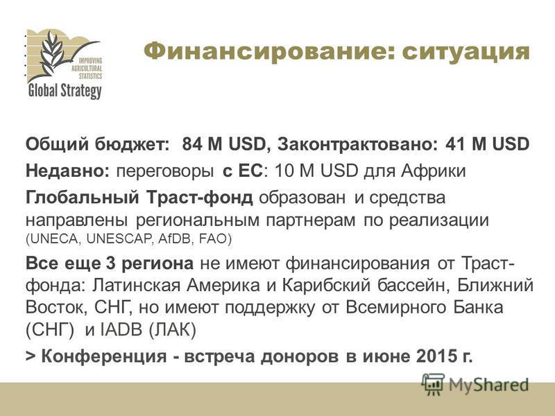 Финансирование: ситуация Общий бюджет: 84 M USD, Законтрактовано: 41 M USD Недавно: переговоры с ЕС: 10 M USD для Африки Глобальный Траст-фонд образован и средства направлены региональным партнерам по реализации (UNECA, UNESCAP, AfDB, FAO) Все еще 3