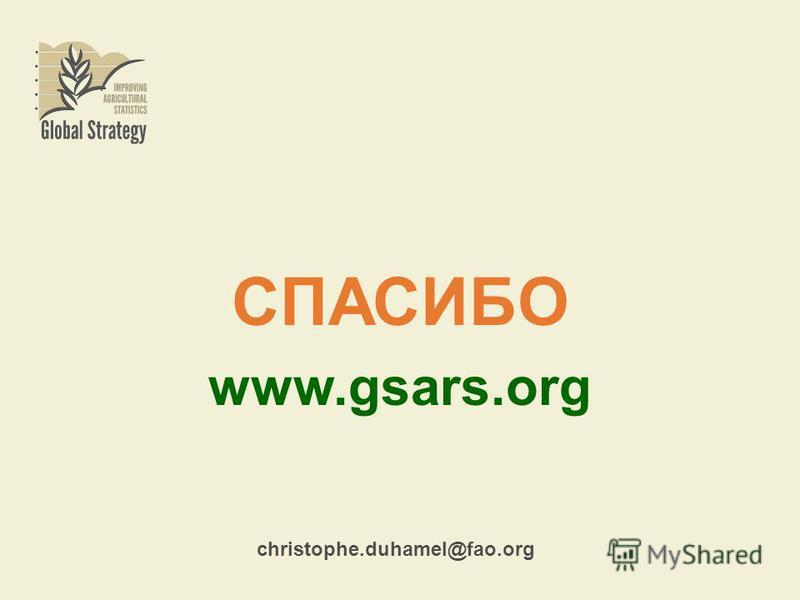 СПАСИБО www.gsars.org christophe.duhamel@fao.org