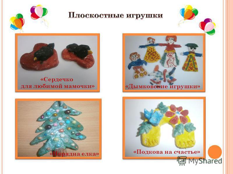«Дымковские игрушки» «Сердечко для любимой мамочки» «Подкова на счастье» «Нарядна елка»