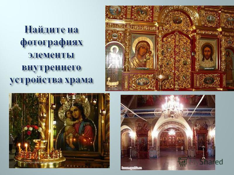 Иконостас с открытыми Царскими вратами. За ним скрывается алтарь - самое святое пространство храма. Посторонним сюда вход не разрешен, но даже священнослужитель, войдя в алтарь, должен сделать три земных поклона у престола.