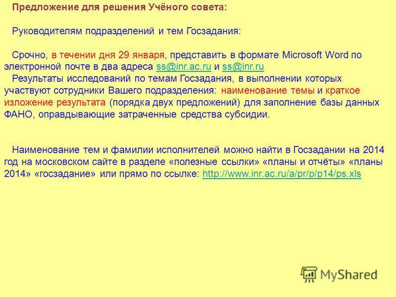 Предложение для решения Учёного совета: Руководителям подразделений и тем Госзадания: Срочно, в течении дня 29 января, представить в формате Microsoft Word по электронной почте в два адреса ss@inr.ac.ru и ss@inr.russ@inr.ac.russ@inr.ru Результаты исс