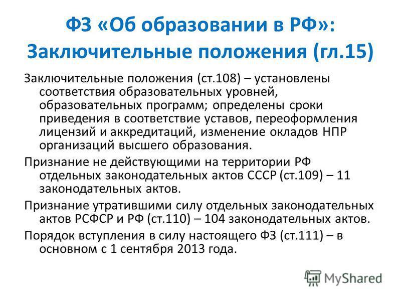 ФЗ «Об образовании в РФ»: Заключительные положения (гл.15) Заключительные положения (ст.108) – установлены соответствия образовательных уровней, образовательных программ; определены сроки приведения в соответствие уставов, переоформления лицензий и а