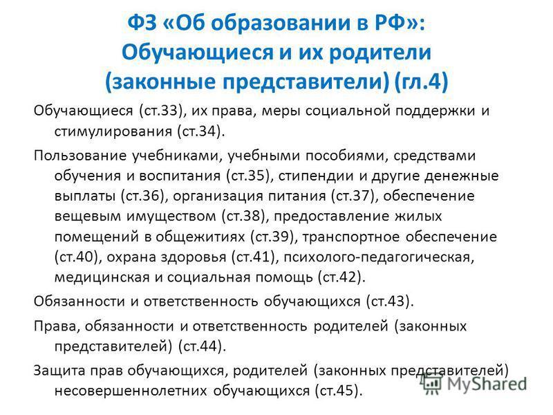 Ст.60 гл.6 закон об образовании