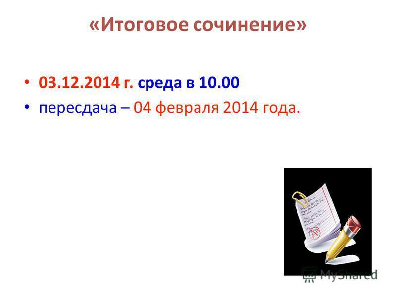 «Итоговое сочинение» 03.12.2014 г. среда в 10.00 пересдача – 04 февраля 2014 года.