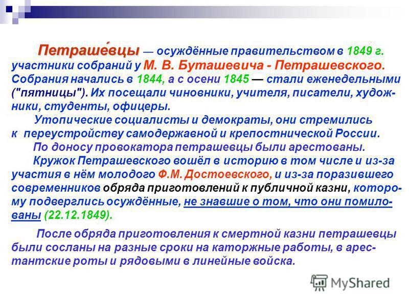 Петраше́вцы Петраше́вцы осуждённые правительством в 1849 г. участники собраний у М. В. Буташевича - Петрашевского. Собрания начались в 1844, а с осени 1845 стали еженедельными (