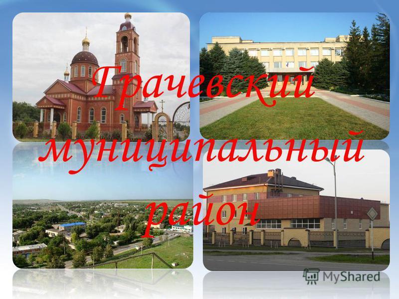 Грачевский муниципальный район