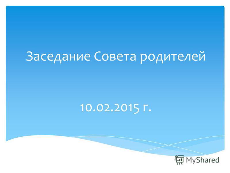 Заседание Совета родителей 10.02.2015 г.