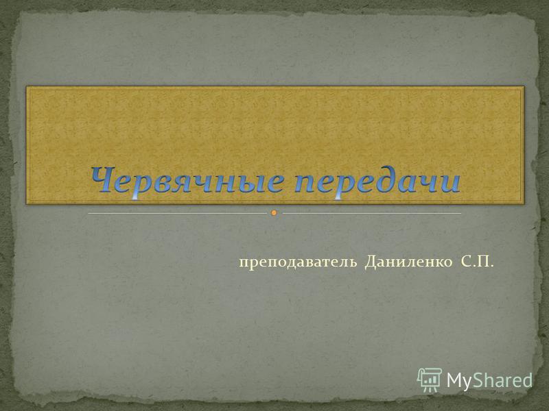 преподаватель Даниленко С.П.