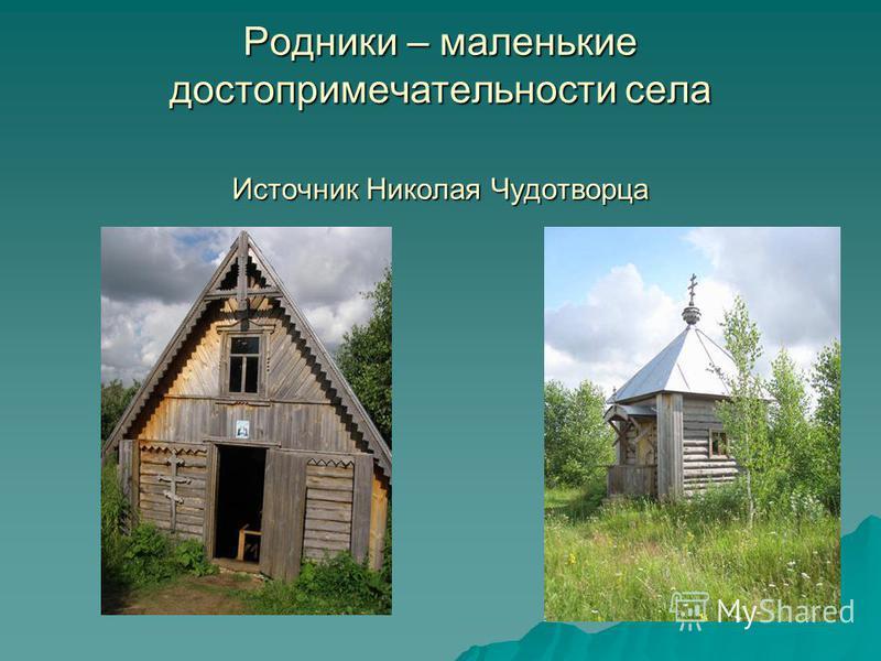 Родники – маленькие достопримечательности села Источник Николая Чудотворца
