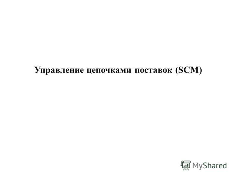 Управление цепочками поставок (SCM)