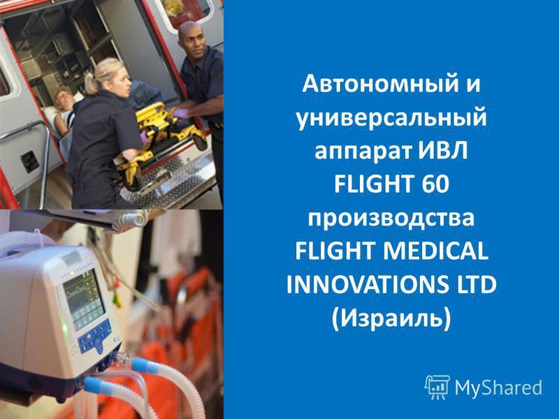 Автономный и универсальный аппарат ИВЛ FLIGHT 60 производства FLIGHT MEDICAL INNOVATIONS LTD (Израиль)
