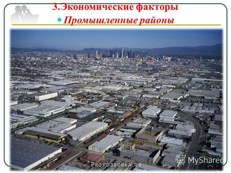 3. Экономические факторы Промышленные районы