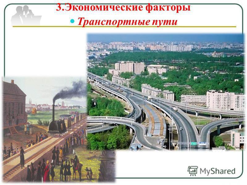 3. Экономические факторы Транспортные пути
