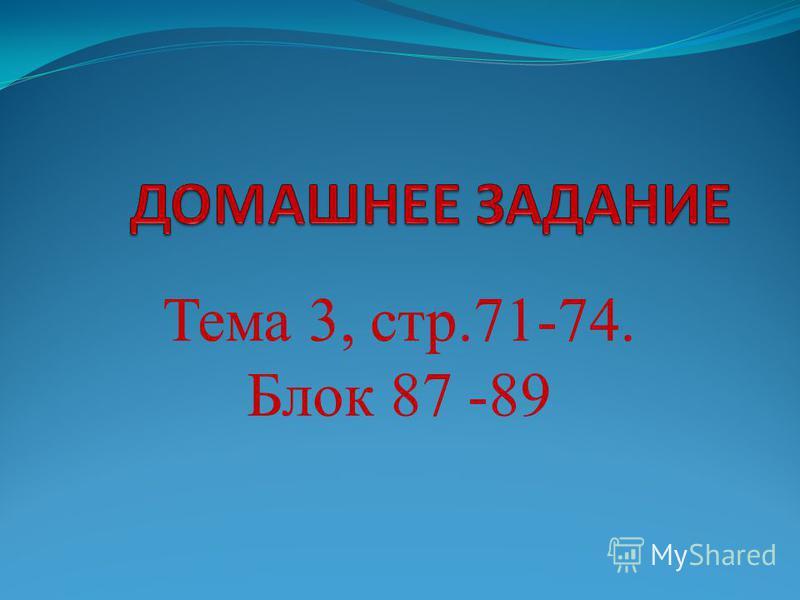 Тема 3, стр.71-74. Блок 87 -89