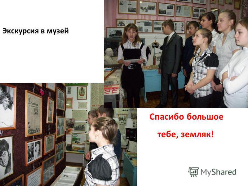 Экскурсия в музей Спасибо большое тебе, земляк!