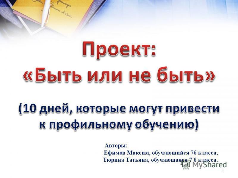 Авторы: Ефимов Максим, обучающийся 7 б класса, Тюрина Татьяна, обучающаяся 7 б класса. 1