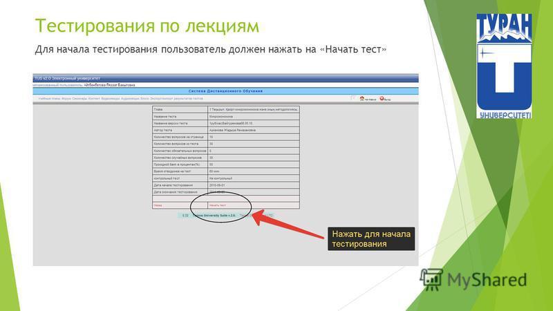 Тестирования по лекциям Для начала тестирования пользователь должен нажать на «Начать тест»
