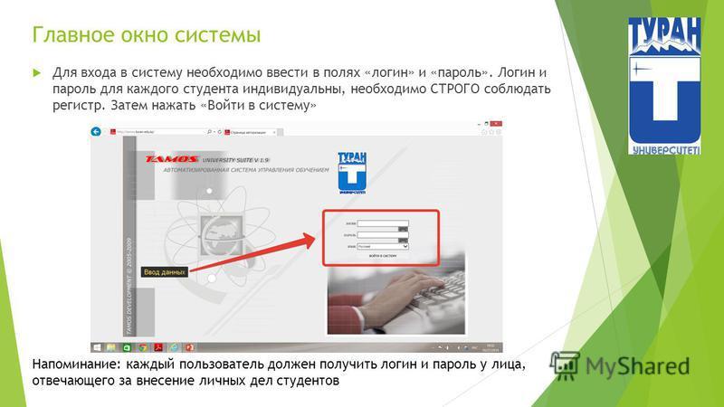 Главное окно системы Для входа в систему необходимо ввести в полях «логин» и «пароль». Логин и пароль для каждого студента индивидуальны, необходимо СТРОГО соблюдать регистр. Затем нажать «Войти в систему» Напоминание: каждый пользователь должен полу